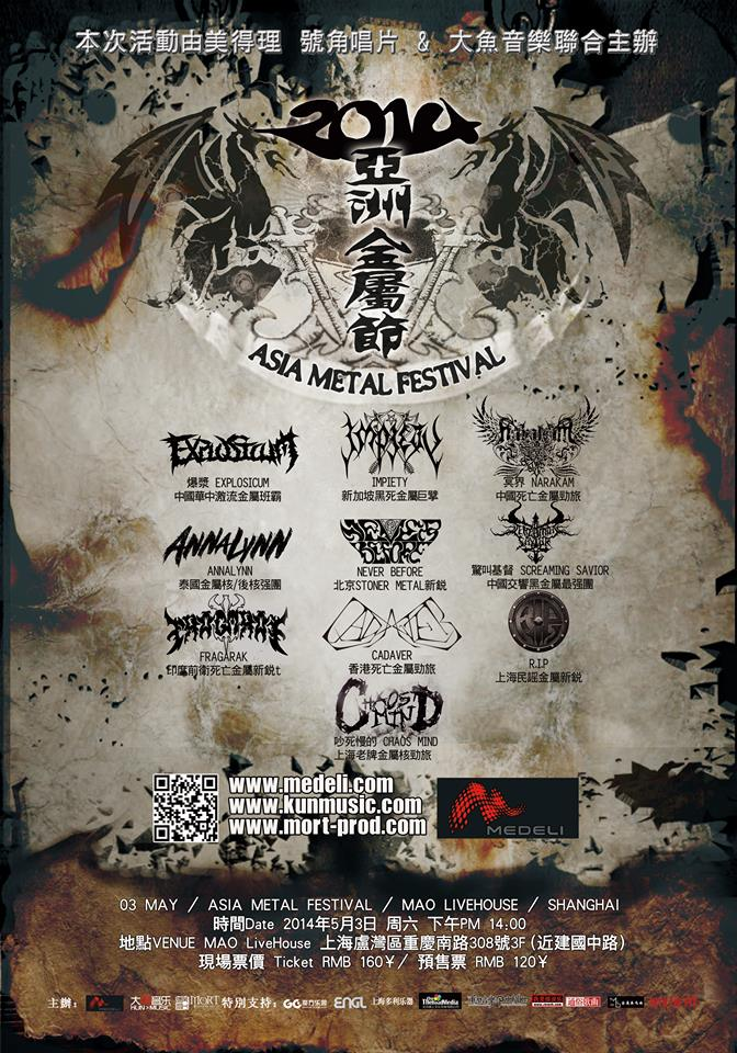Asia Metal Festival at Shangai